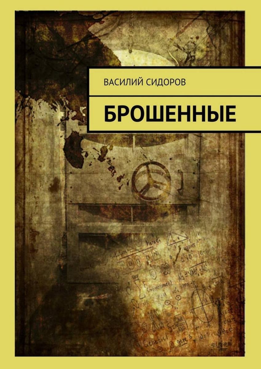 Брошенные   Сидоров Василий Евгеньевич #1