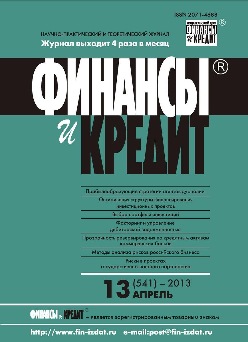 Финансы и Кредит № 13 (541) 2013 #1