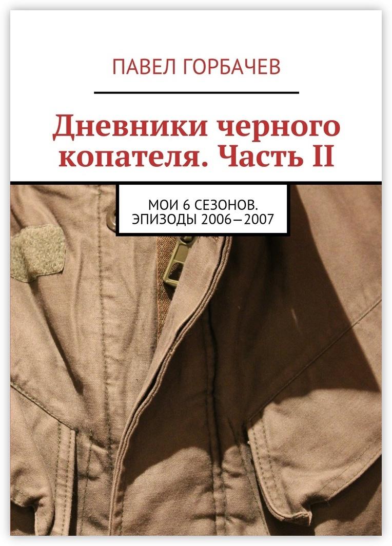 Дневники черного копателя. Часть II #1