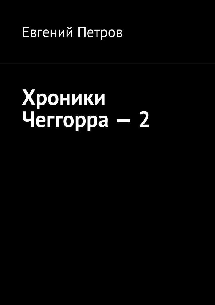 Хроники Чеггорра - 2 #1