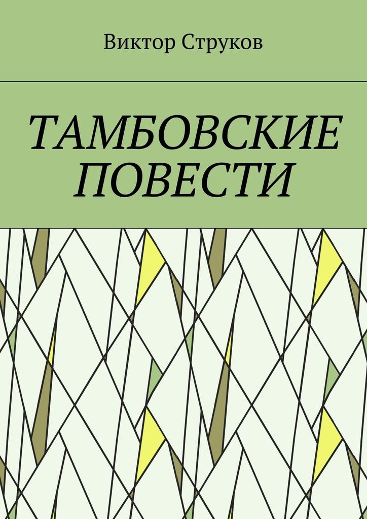 Тамбовские повести #1