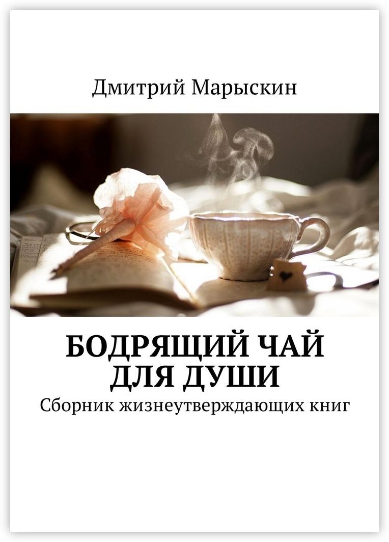 Бодрящий чай для души #1