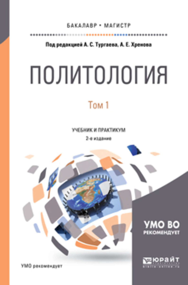 Политология в 2 т. Том 1 2-е изд., испр. и доп. Учебник и практикум для бакалавриата и магистратуры | #1
