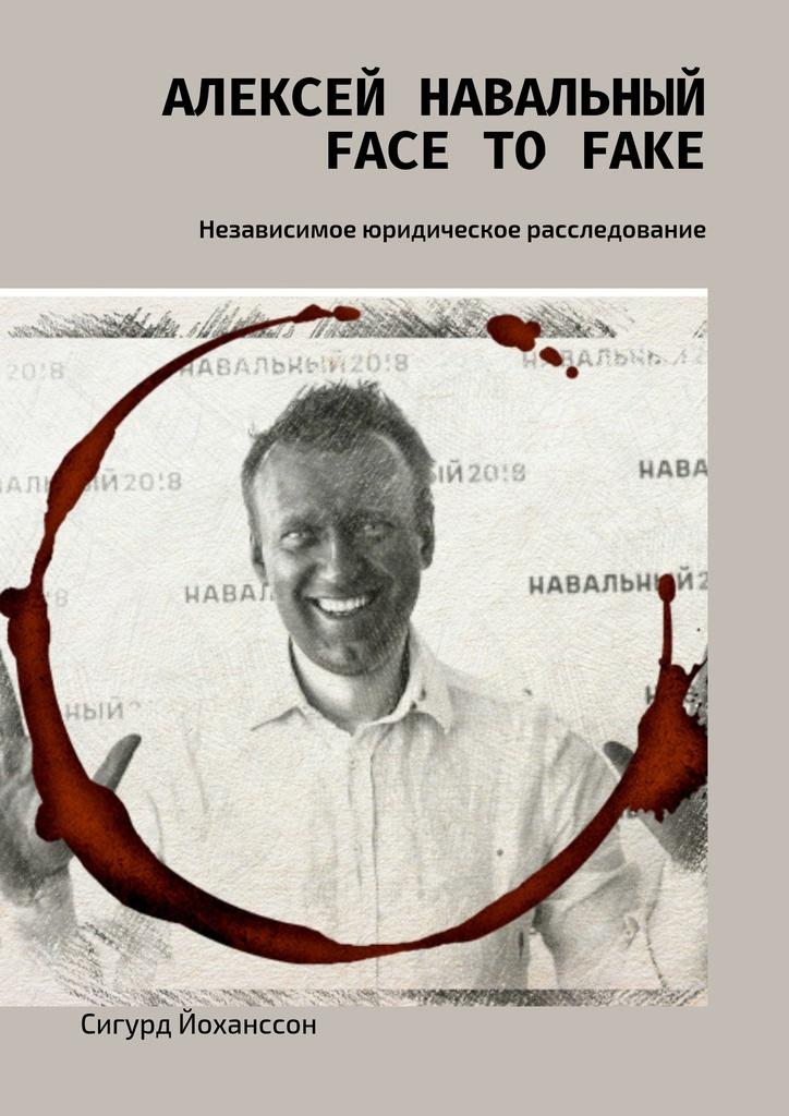 Алексей Навальный: face to fake #1
