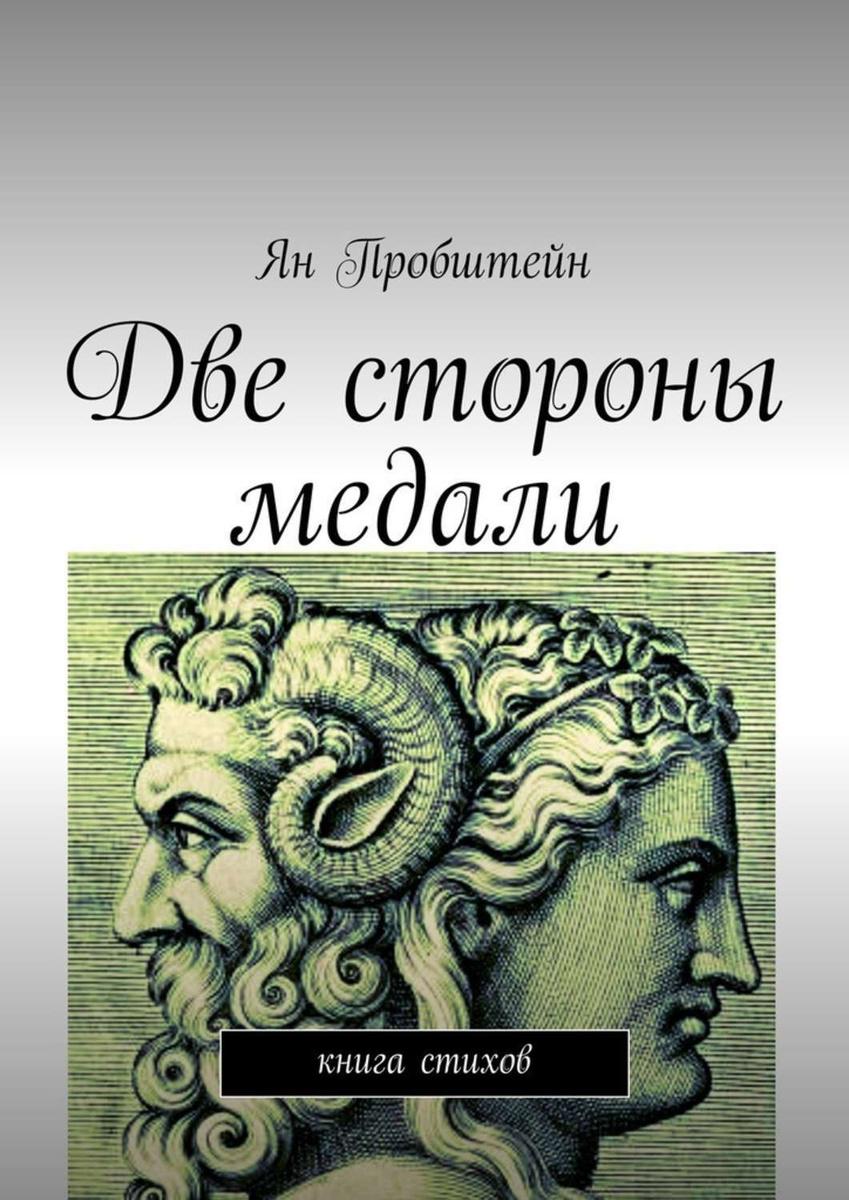 Две стороны медали. Книга стихов   Пробштейн Ян #1
