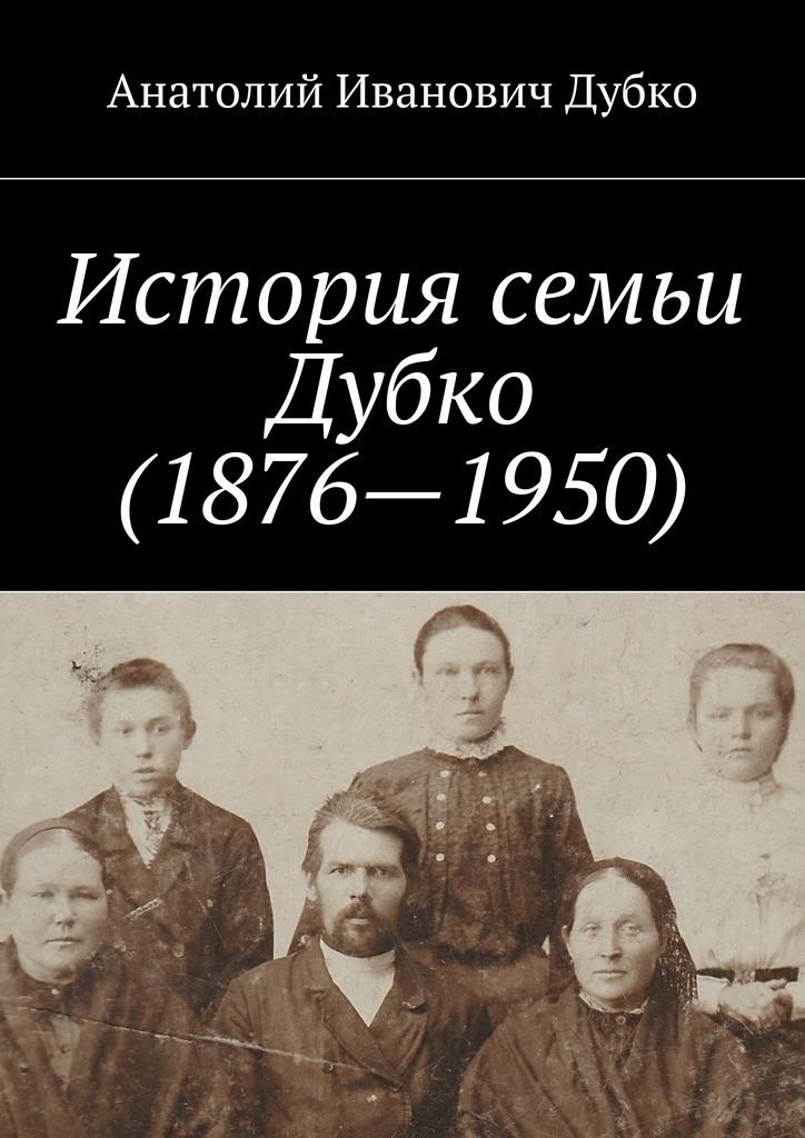 История семьи Дубко (1876-1950) #1
