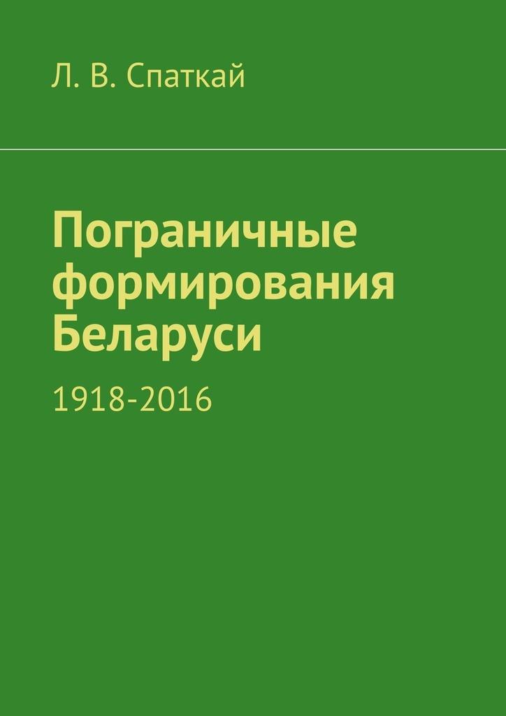 Пограничные формирования Беларуси #1