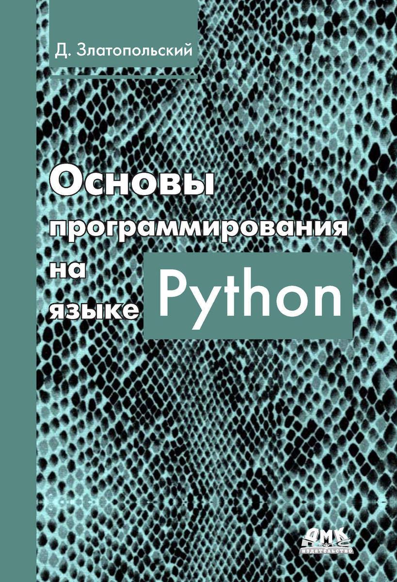 Основы программирования на языке Python | Златопольский Дмитрий Михайлович  #1