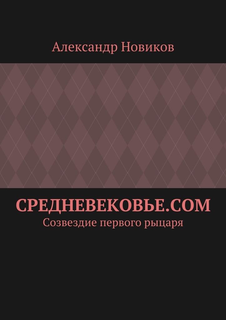 Средневековье.com #1