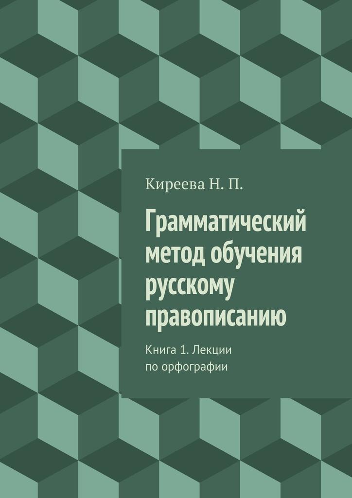 Грамматический метод обучения русскому правописанию #1