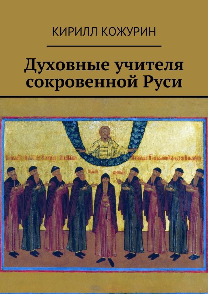 Духовные учителя сокровенной Руси #1