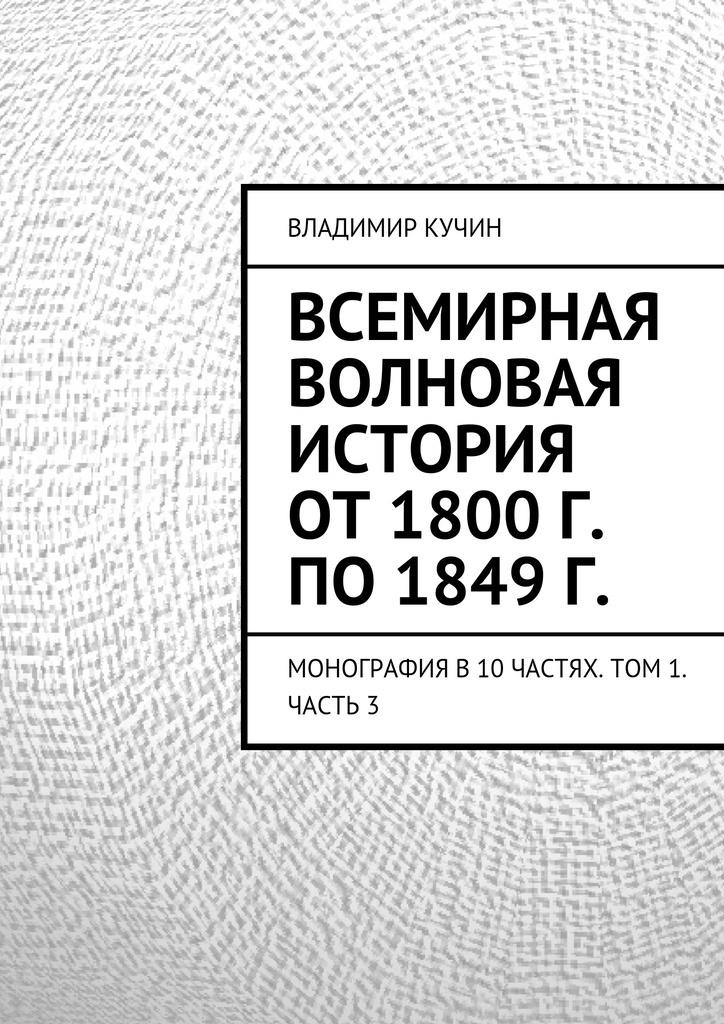 Всемирная волновая история от 1800 г. по 1849 г. #1