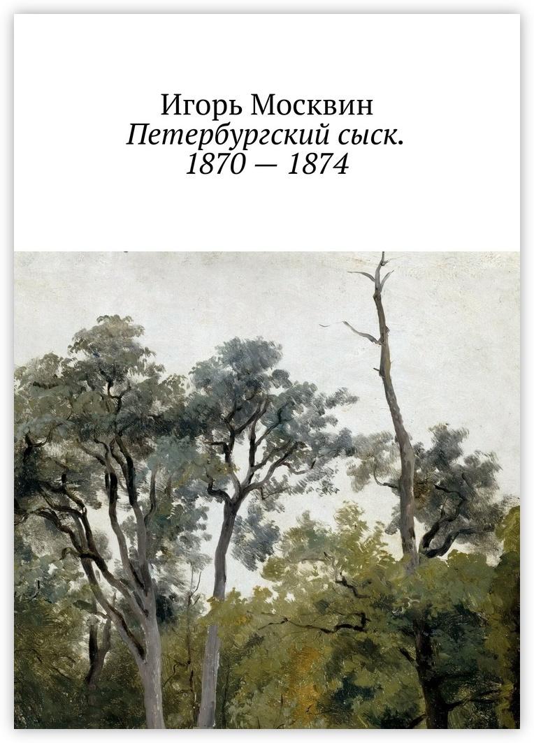 Петербургский сыск. 1870 - 1874 #1