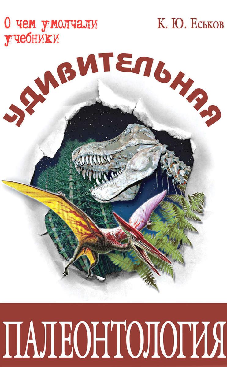 Удивительная палеонтология | Еськов Кирилл Юрьевич #1