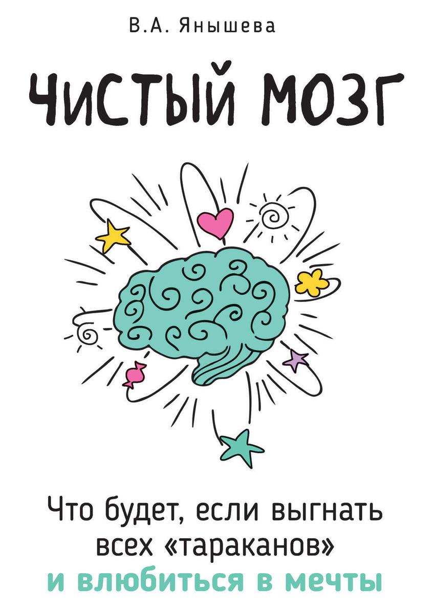 Чистый мозг. Что будет, если выгнать всех «тараканов» и влюбиться в мечты | Янышева Вера А.  #1