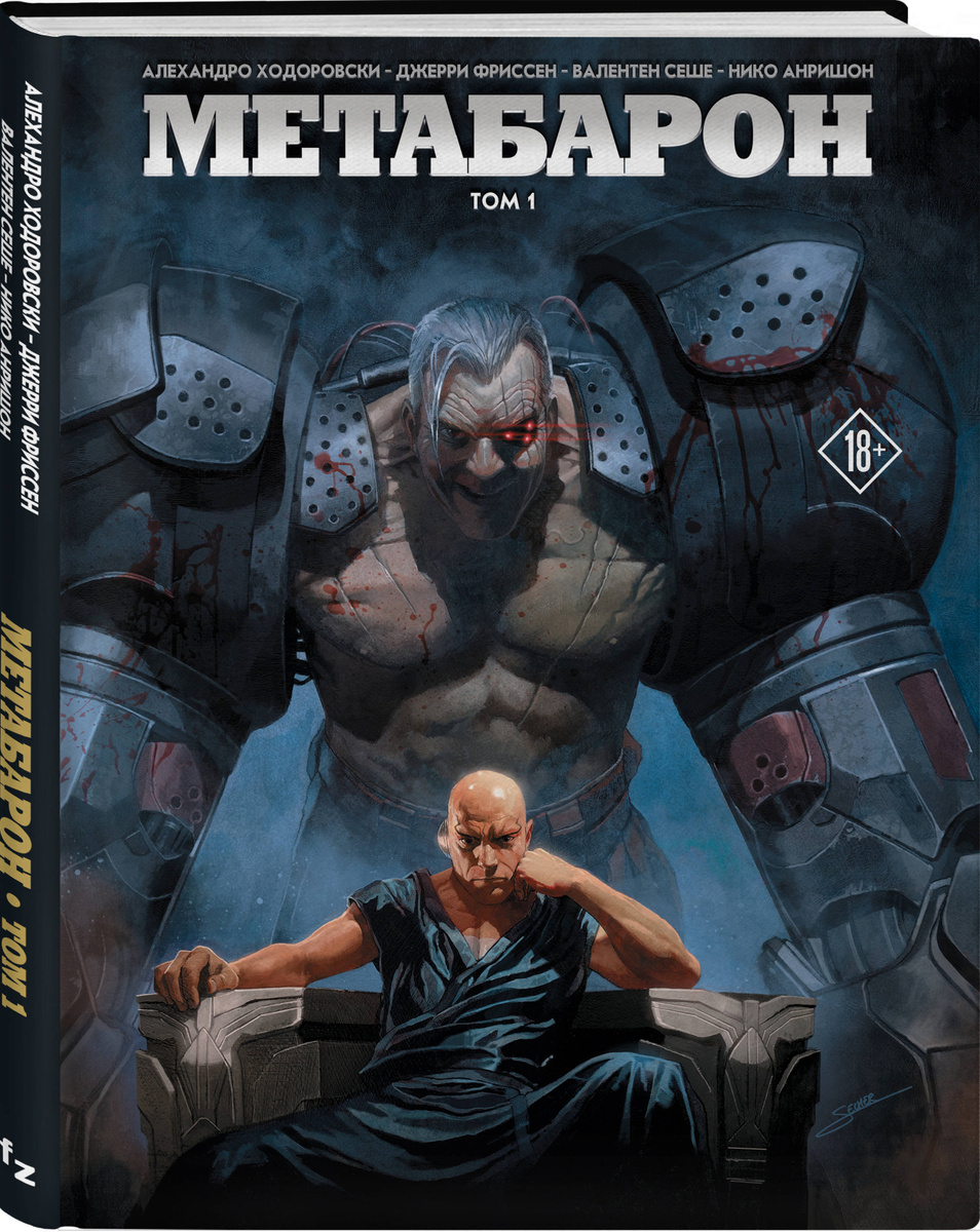 Метабарон. Том 1 | Нет автора #1