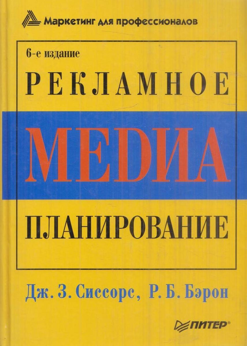 Рекламное медиа-планирование #1