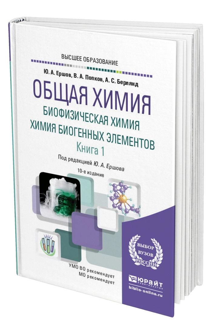 Общая химия. Биофизическая химия. Химия биогенных элементов в 2 книгах. Книга 1  #1