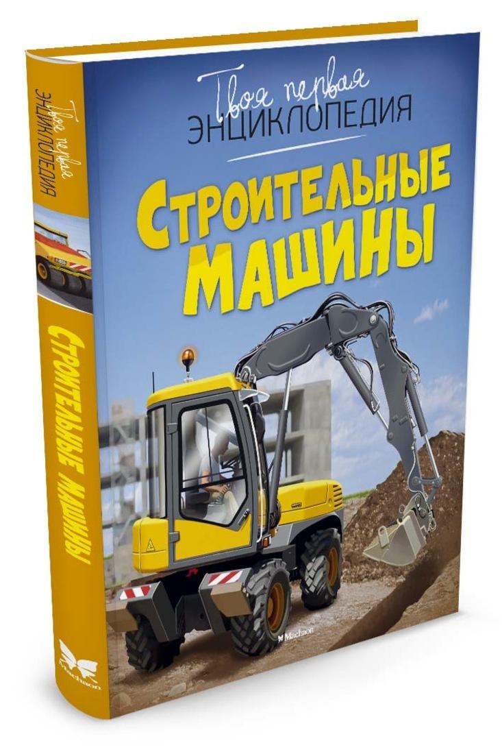 Строительные машины   Бомон Эмили, Гийоре М,-Р. #1