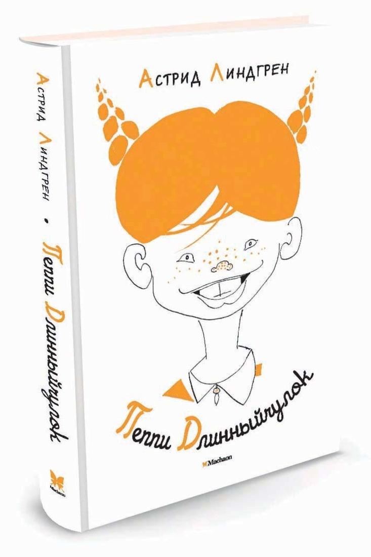 Пеппи Длинныйчулок (Рис. Л. Токмакова) | Линдгрен Астрид, Токмаков Лев  #1