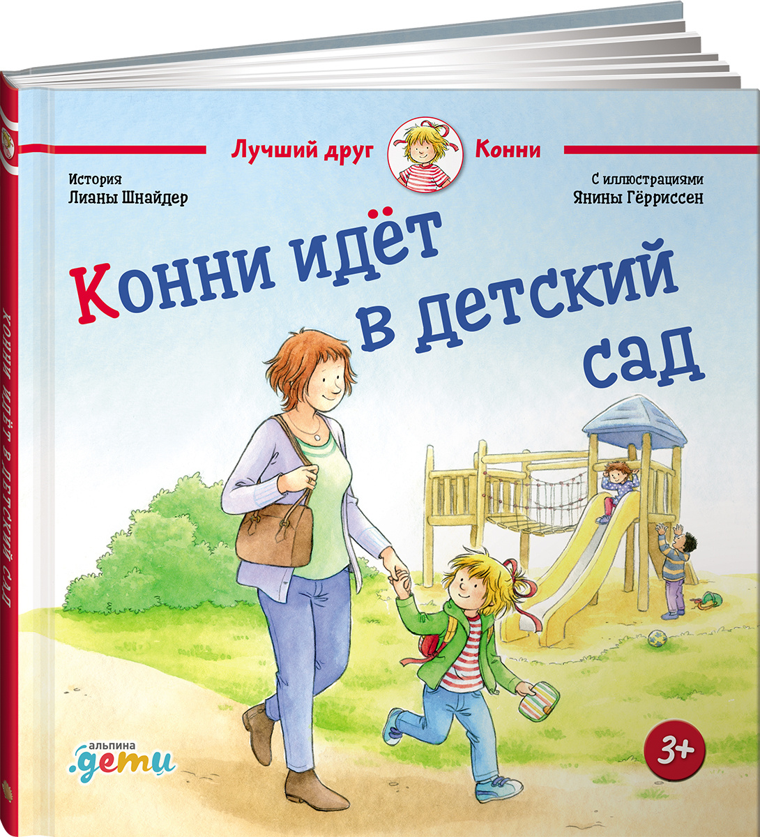 Конни идет в детский сад | Шнайдер Лиана #1