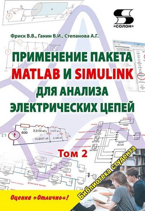 Применение пакета MATLAB и SIMULINK для анализа электрических цепей. Том 2 | Фриск Валерий Владимирович, #1
