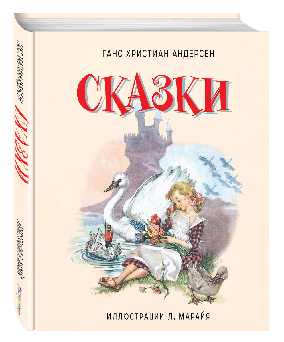 (2018)Сказки / Andersen`s Fairy Tales - illustrated by Svend Otto S. | Андерсен Ханс Кристиан  #1