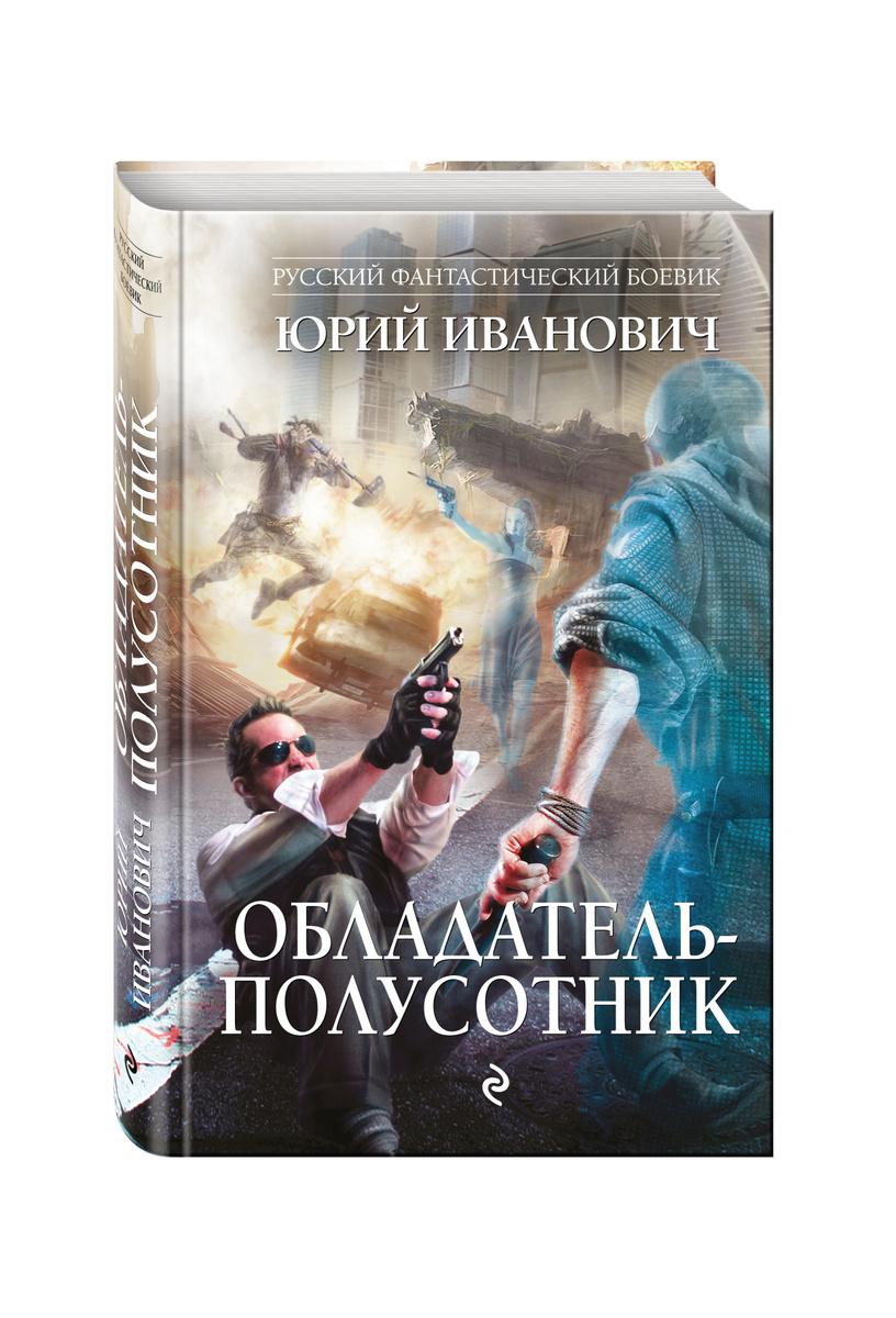 Обладатель-полусотник   Иванович Юрий #1