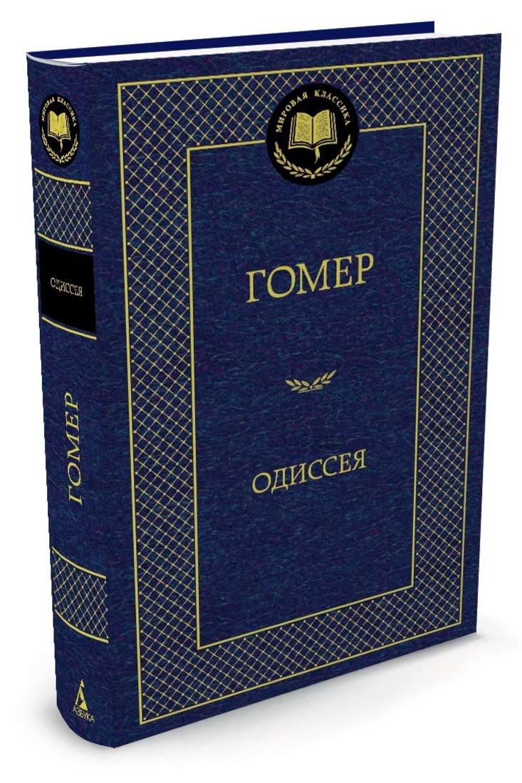 Одиссея | Гомер #1