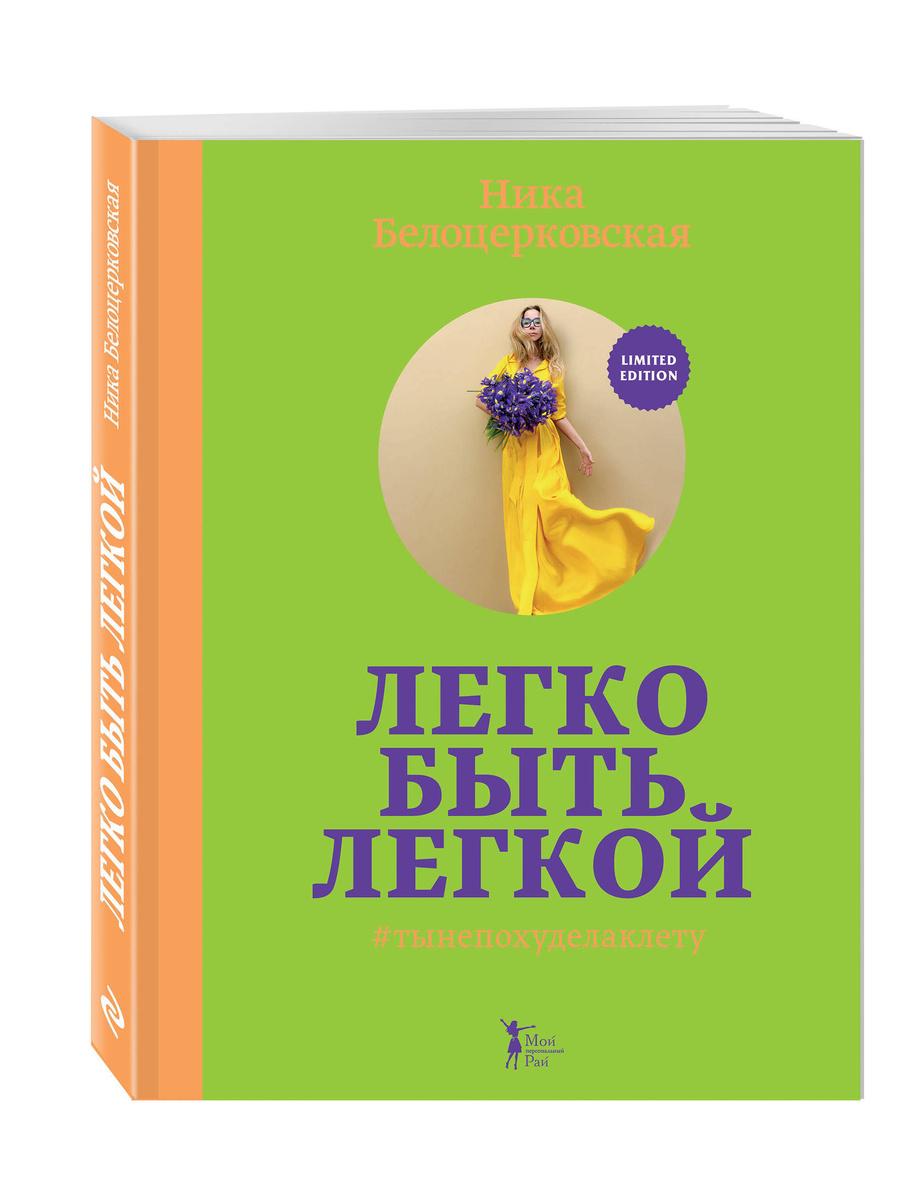 Легко быть легкой! #тынепохуделаклету   Белоцерковская Ника  #1