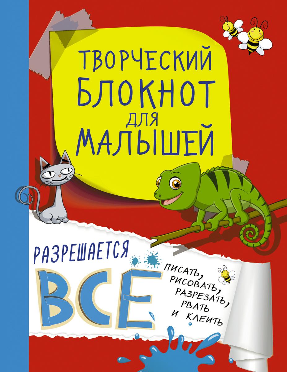 Творческий блокнот для малышей | Нет автора #1