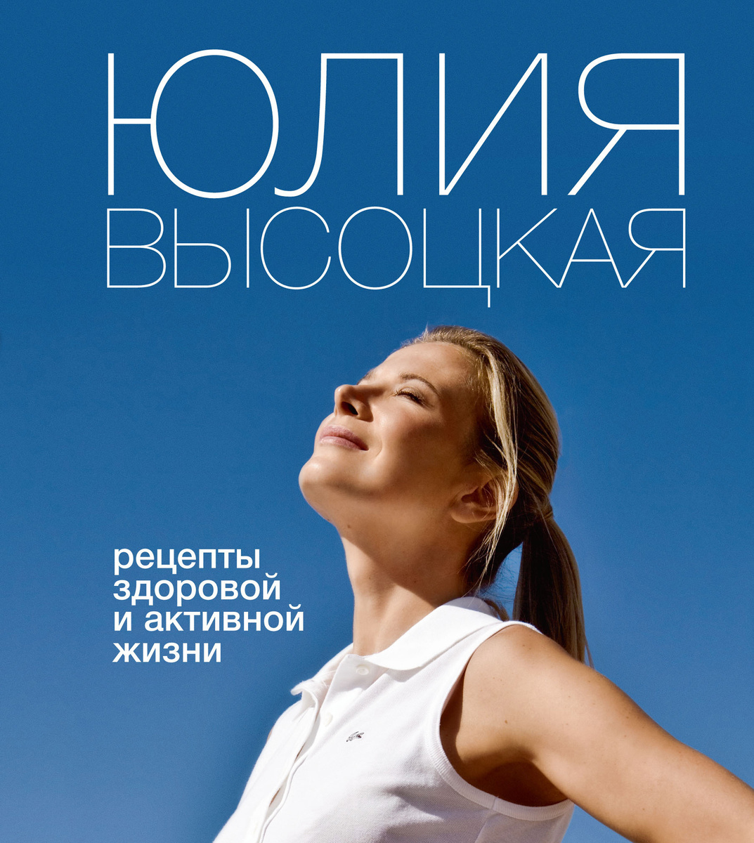 Рецепты здоровой и активной жизни | Высоцкая Юлия Александровна  #1