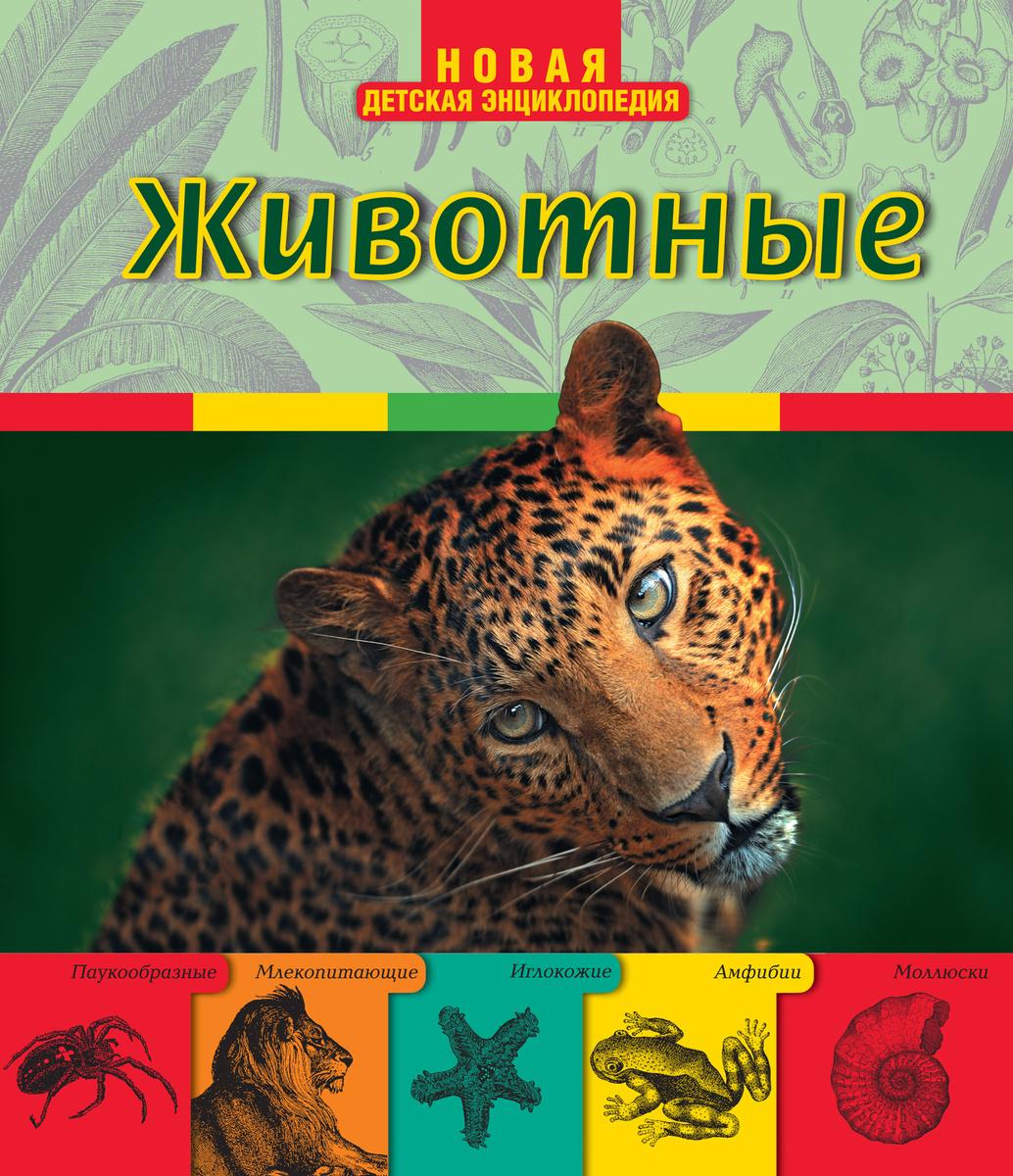 (2012)Животные | Нет автора #1