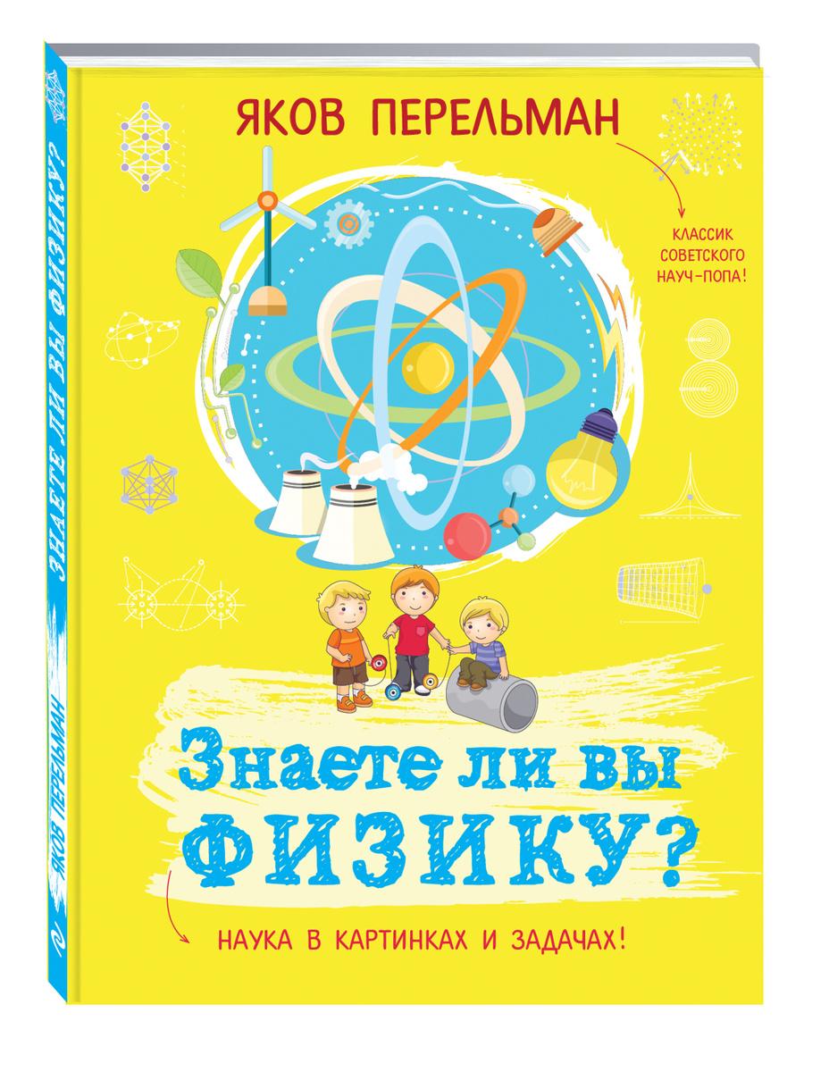 Знаете ли вы физику? | Перельман Яков Исидорович #1