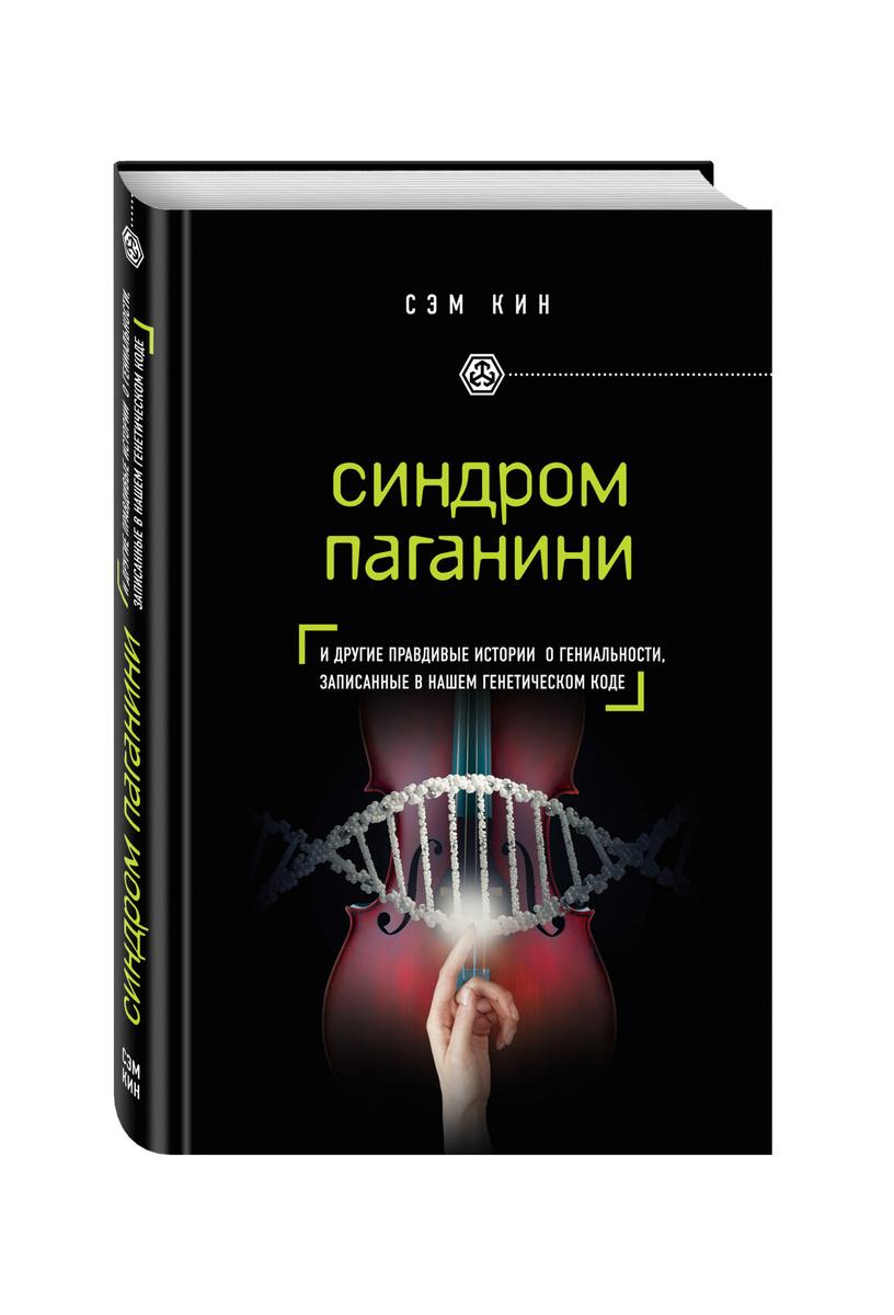 (2015)Синдром Паганини и другие правдивые истории о гениальности, записанные в нашем генетическом коде #1