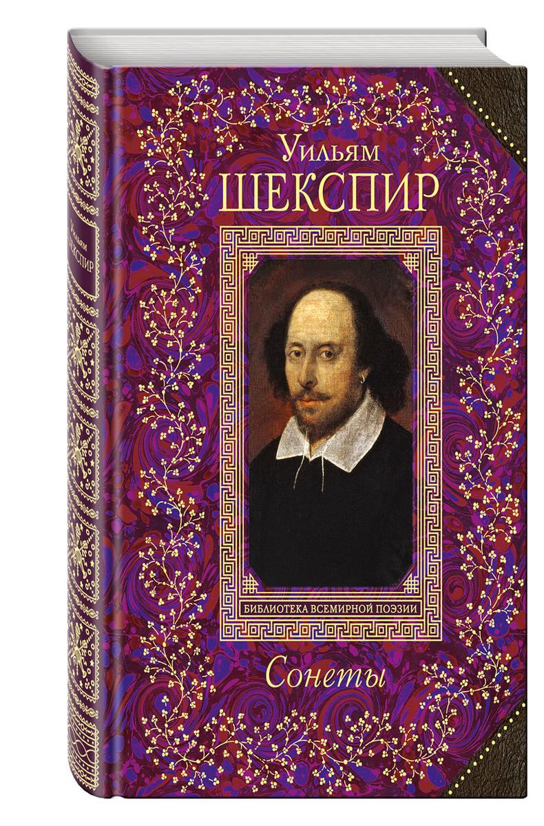 Сонеты | Шекспир Уильям #1