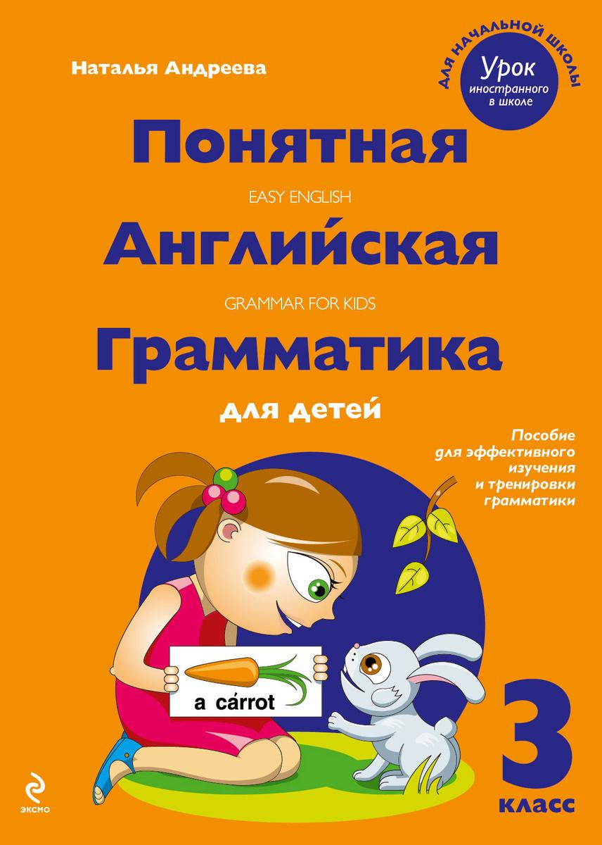 Понятная английская грамматика для детей. 3 класс   Андреева Наталья  #1