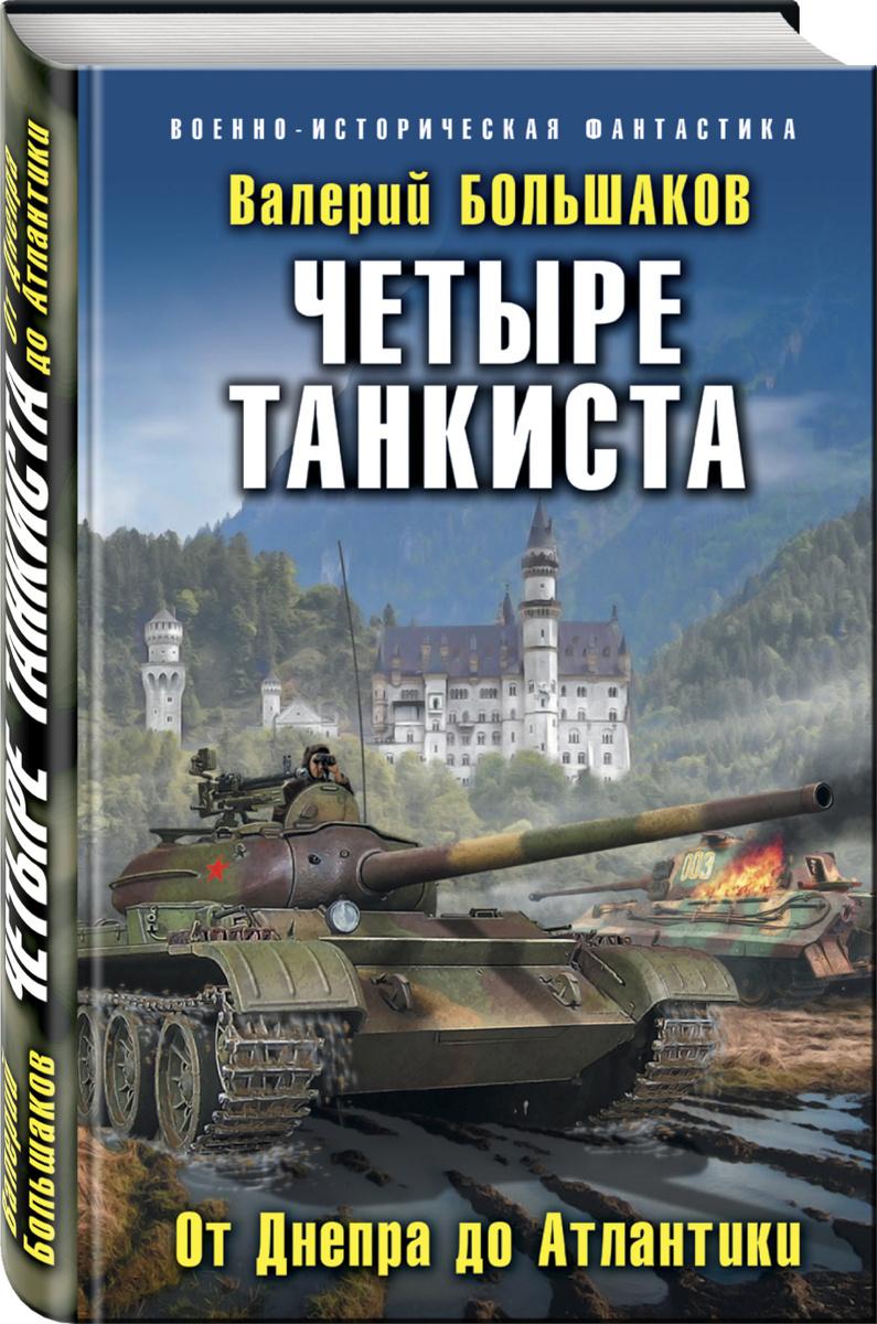 Четыре танкиста. От Днепра до Атлантики | Большаков Валерий Петрович  #1