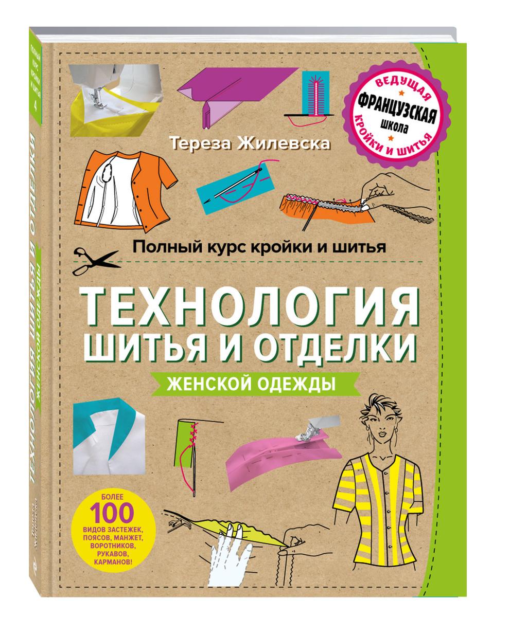 Полный курс кройки и шитья. Технология шитья и отделки женской одежды | Жилевска Тереза  #1