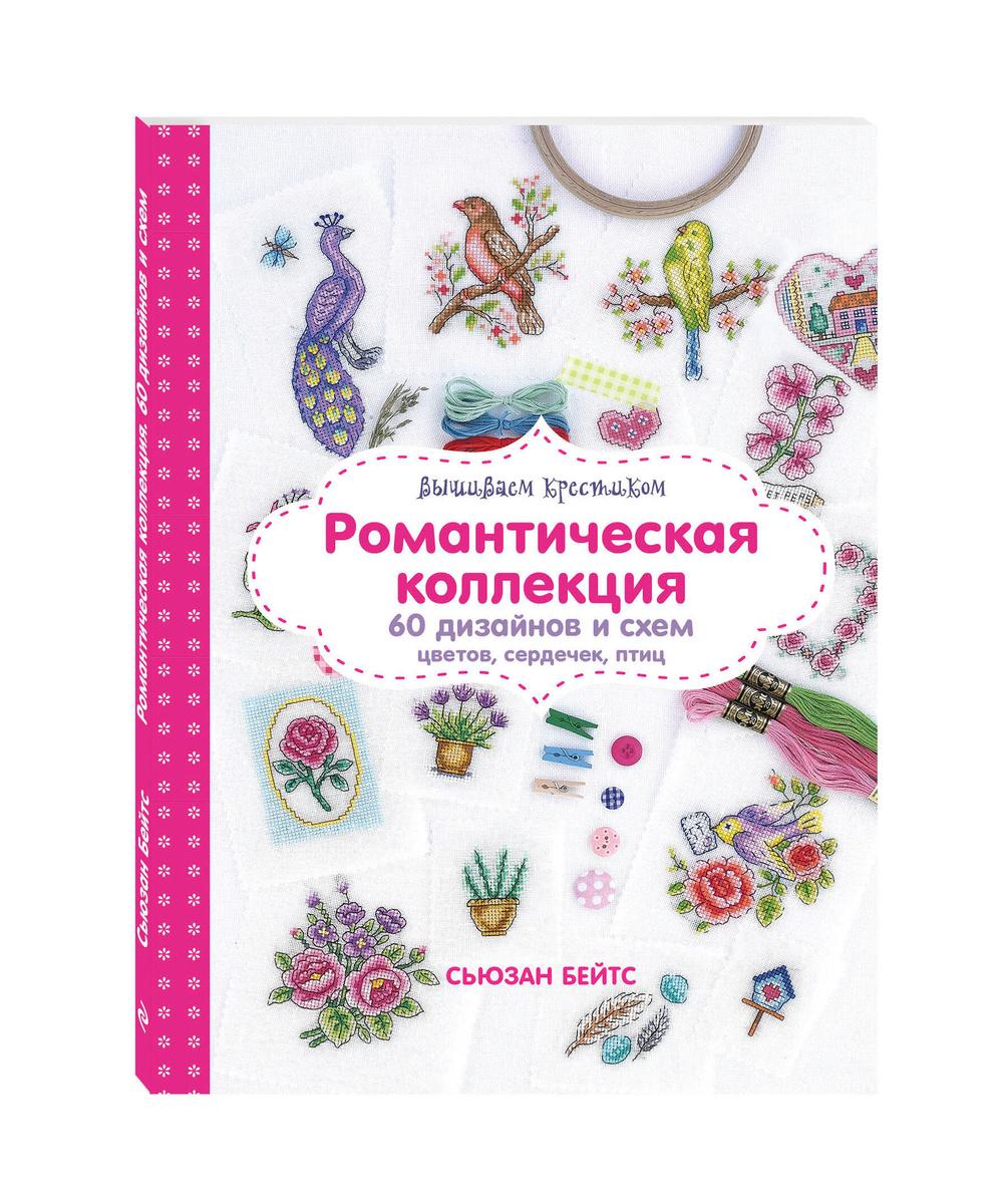 Вышиваем крестиком. Романтическая коллекция. 60 дизайнов и схем цветов, сердечек, птиц | Бейтс Сьюзан #1