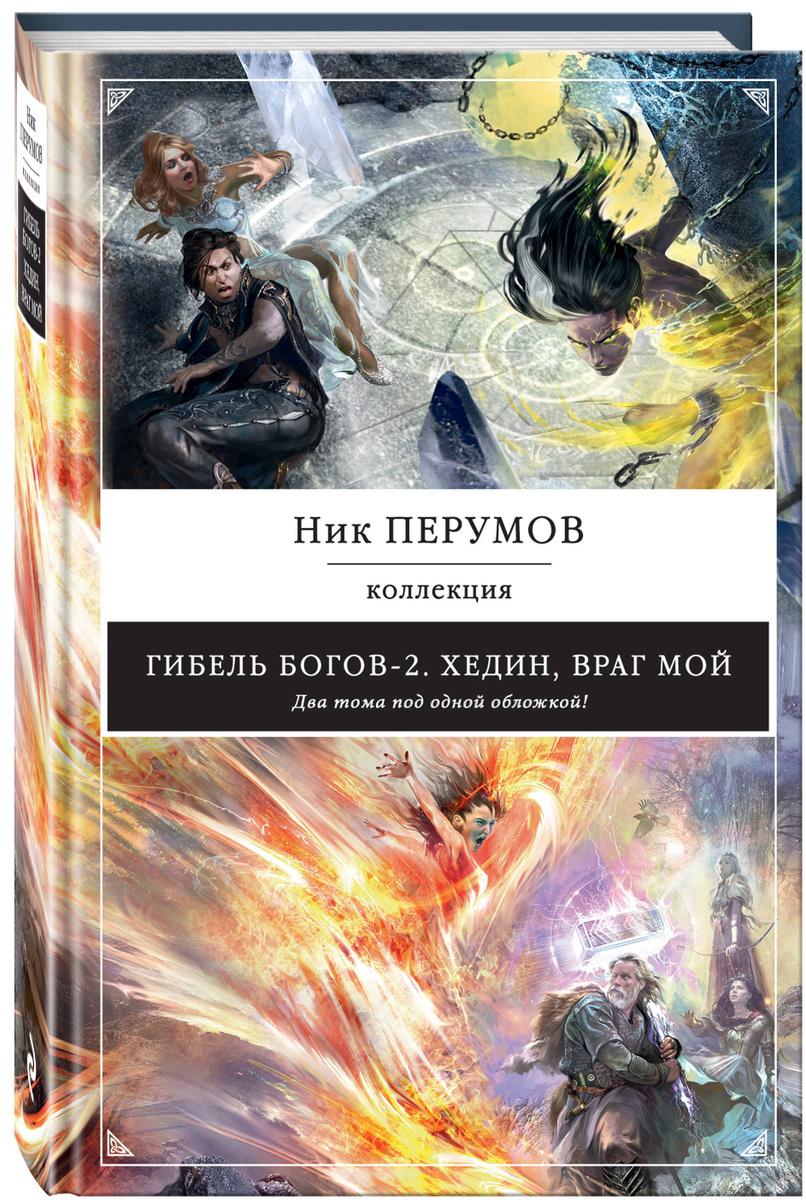 Гибель Богов-2. Хедин, враг мой | Перумов Ник #1
