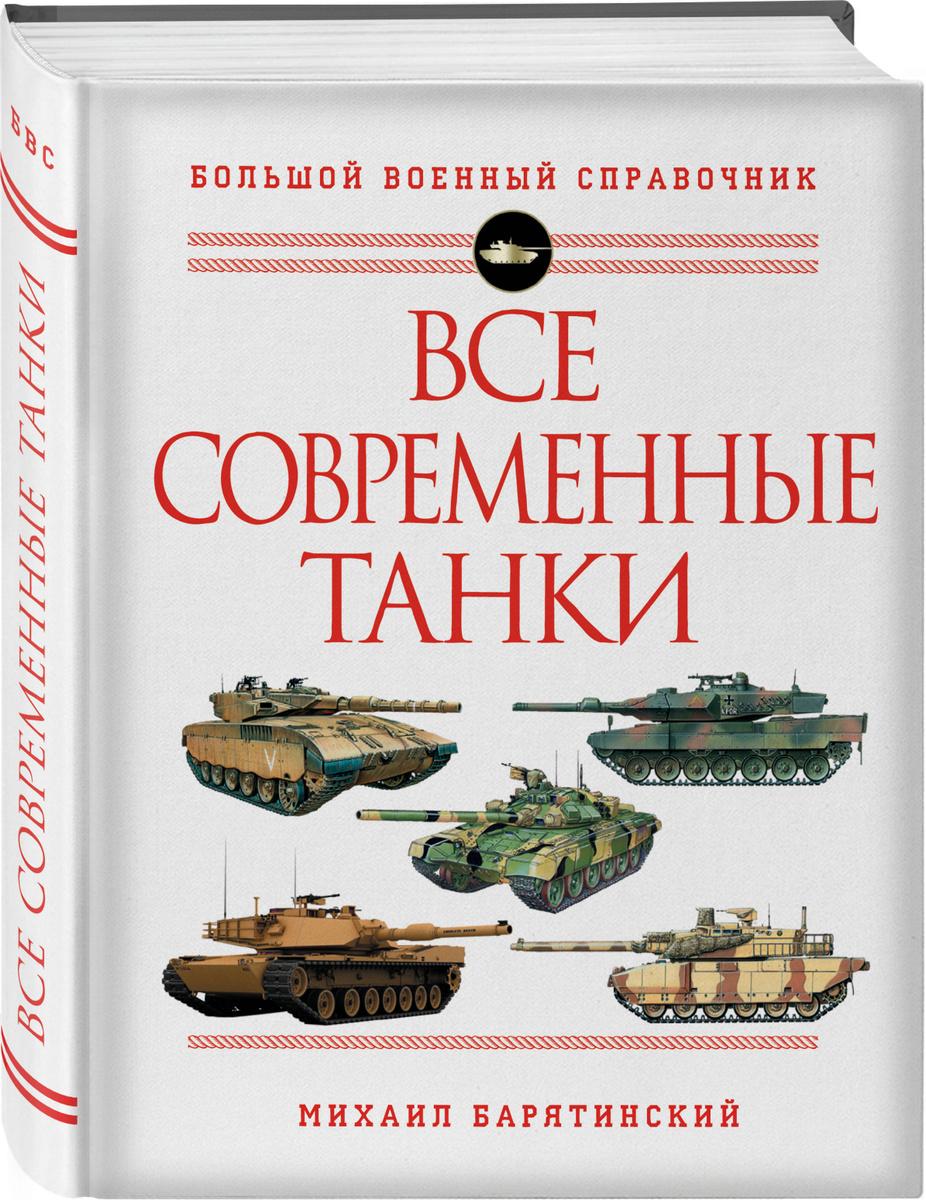 Все современные танки | Барятинский Михаил Борисович #1
