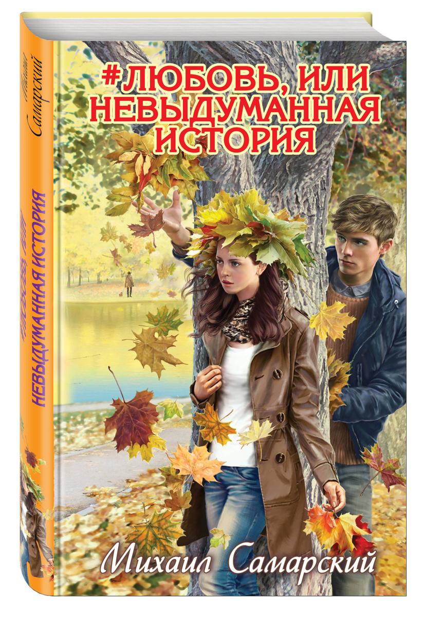 #любовь, или Невыдуманная история | Самарский Михаил Александрович  #1