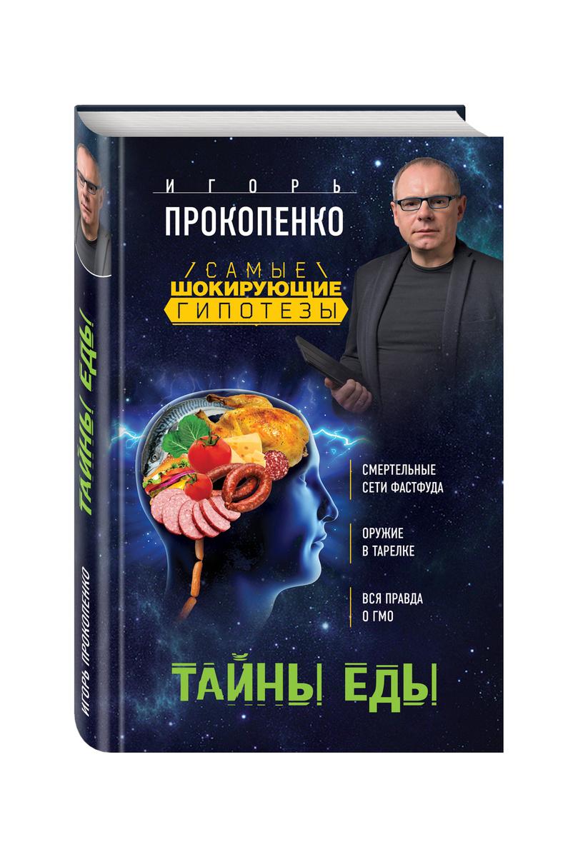 Тайны еды | Прокопенко Игорь Станиславович #1