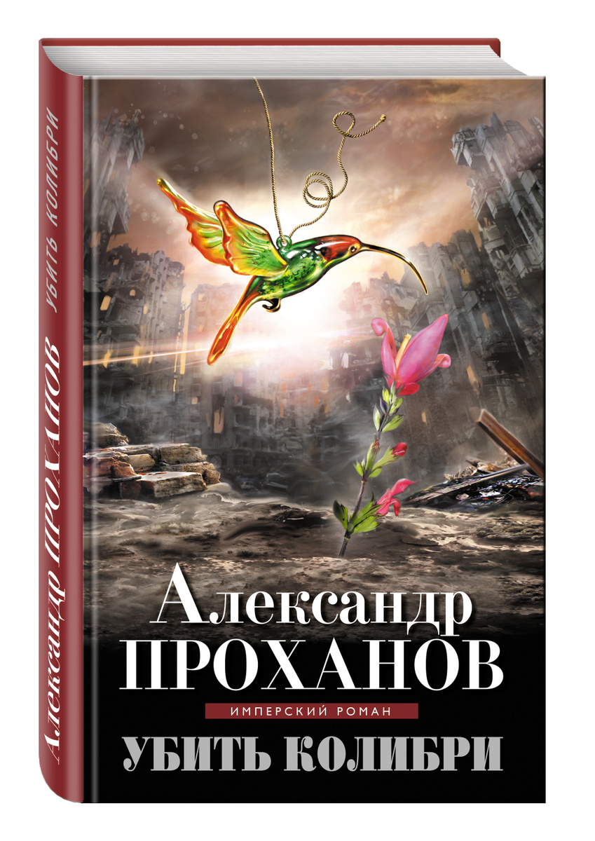 Убить колибри | Проханов Александр Андреевич #1