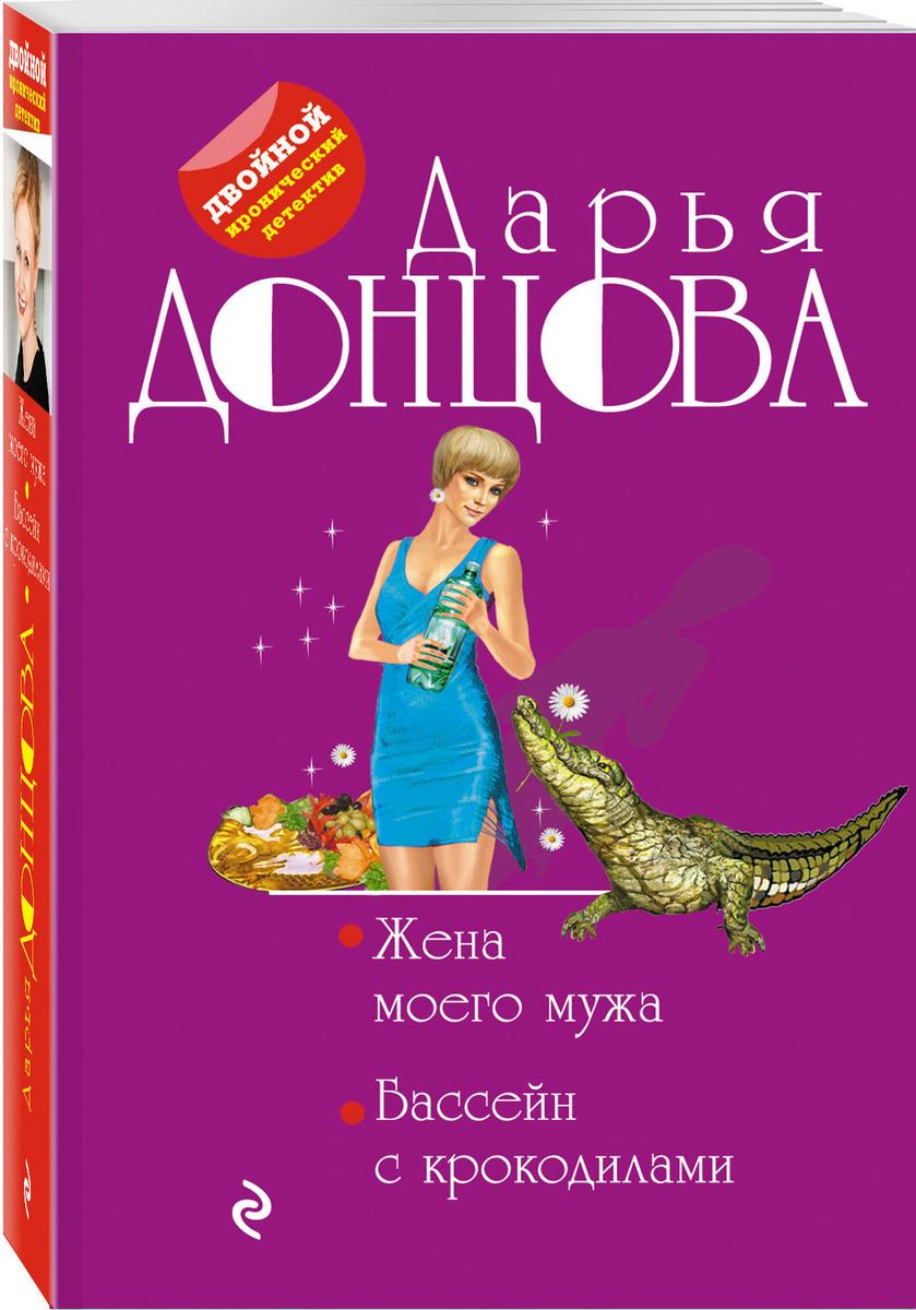 (2019)Жена моего мужа. Бассейн с крокодилами | Донцова Дарья Аркадьевна  #1