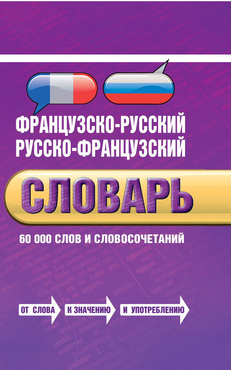 Французско-русский, русско-французский словарь: 60 000 слов и словосочетаний   Нет автора  #1