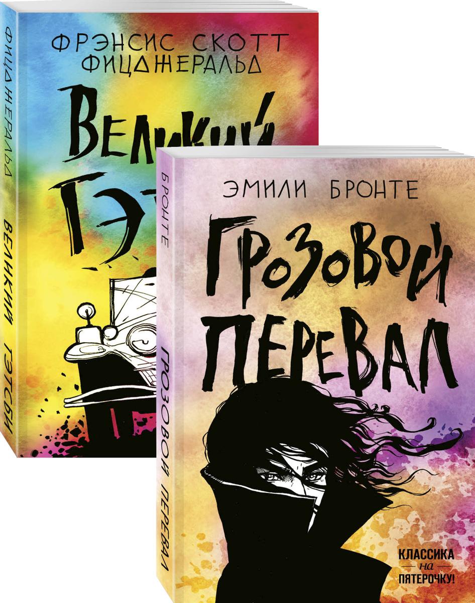 Любовь, изменившая жизнь (комплект из 2 книг: Грозовой перевал и Великий Гэтсби) | Нет автора  #1