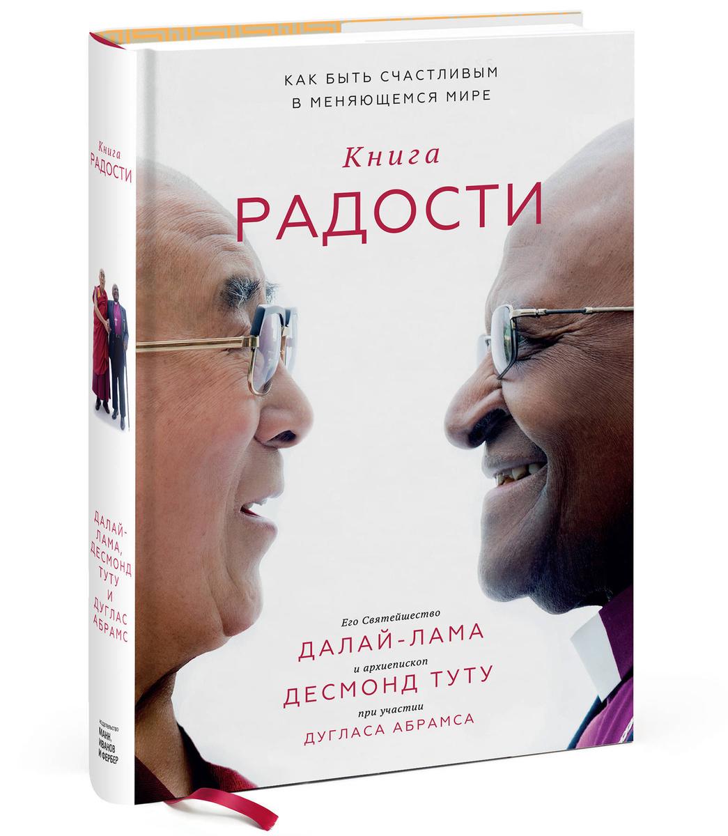 Книга радости. Как быть счастливым в меняющемся мире   Туту Десмонд, Его Святейшество Далай-лама XIV #1