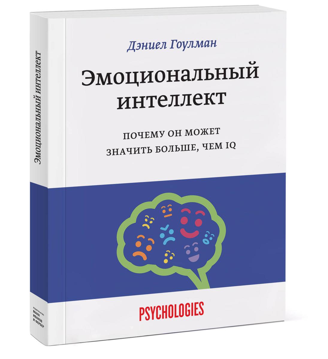Эмоциональный интеллект. Почему он может значить больше, чем IQ | Гоулман Дэниел  #1